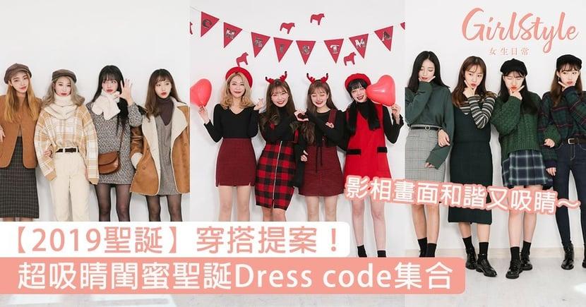 【2019聖誕】穿搭提案!超吸睛閨蜜聖誕Dress code集合,從這裡取不同配色穿搭靈感~