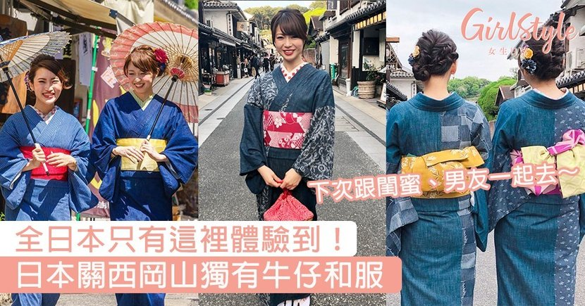 全日本只有這裡體驗到!日本關西岡山獨有牛仔和服,下次跟閨蜜、男友一起去~