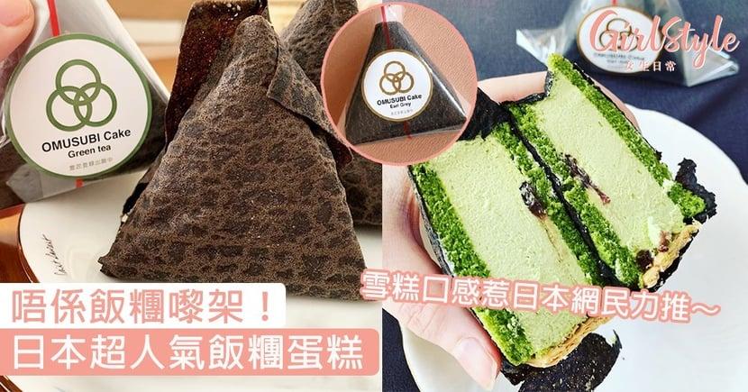 唔係飯糰嚟架!日本超人氣飯糰蛋糕,雪糕口感惹日本網民力推~