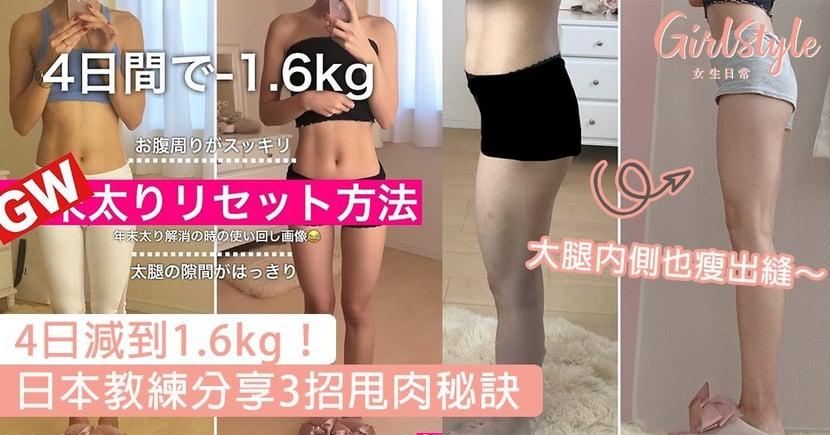 4日減到1.6kg!日本教練分享3招甩肉秘訣,大腿內側也瘦出縫~