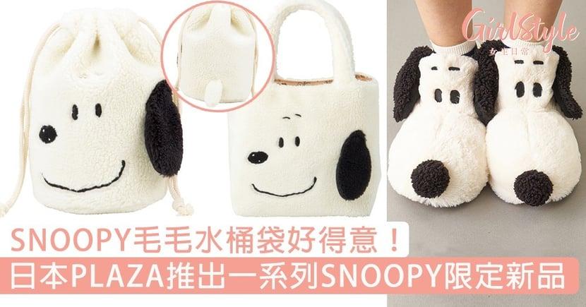 SNOOPY毛毛水桶袋好得意!日本PLAZA推出一系列SNOOPY限定新品,水桶袋後面仲有超萌小尾巴~