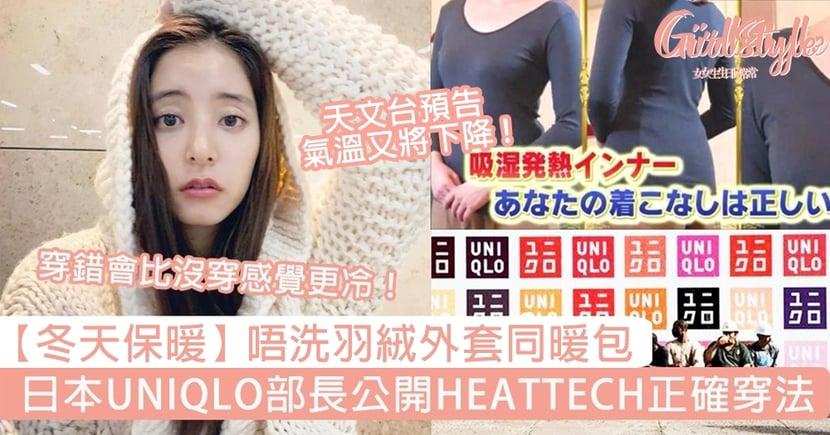 唔洗著羽絨外套同暖包!日本UNIQLO部長公開HEATTECH正確穿法,穿錯比沒穿感覺更冷?
