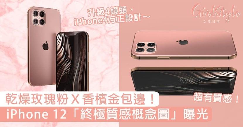 乾燥玫瑰粉X香檳金包邊!iPhone 12夢幻溫柔新色曝光,升級4鏡頭、方正設計超有質感!