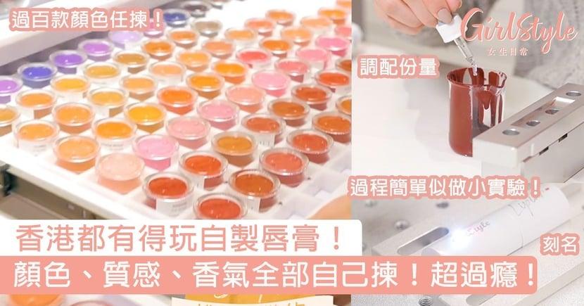香港都有得玩自製唇膏!由顏色、質感到香氣,全部自己揀超過癮!