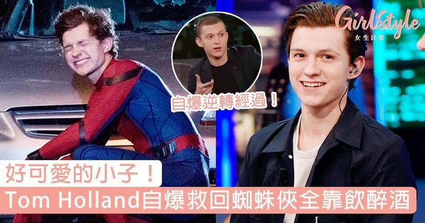好可愛的小子!Tom Holland自爆救回蜘蛛俠全靠飲醉酒:「最後的確是我救了蜘蛛俠」