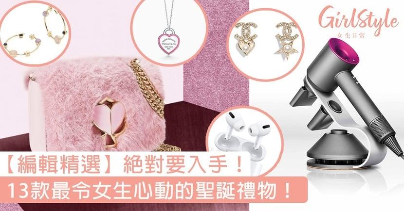 【編輯精選】13款最令女生心動的聖誕禮物! 這一件絕對要入手!