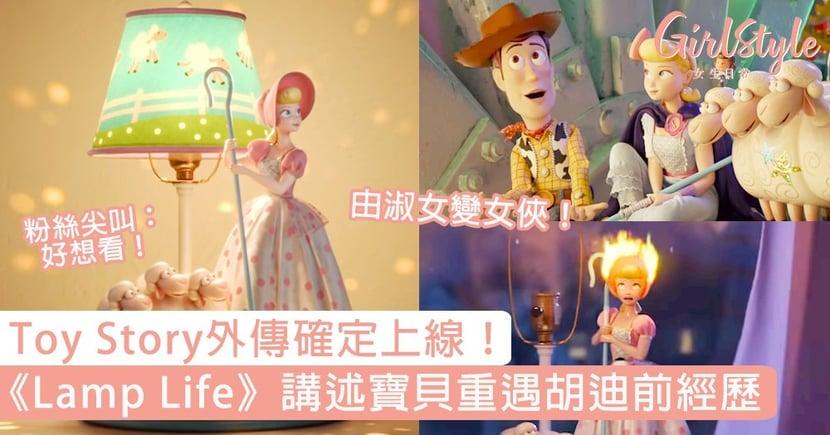Toy Story外傳確定上線!《Lamp Life》講述寶貝重遇胡迪前經歷,粉絲尖叫:好想看!
