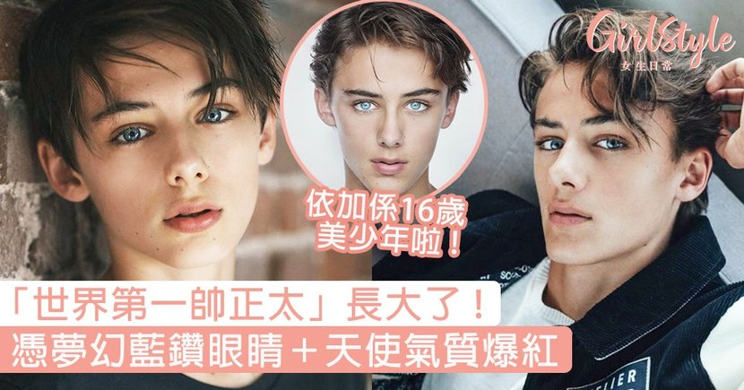 「世界第一帥正太」長大了!憑夢幻藍鑽眼睛+天使氣質爆紅,16歲的他魅力翻倍!