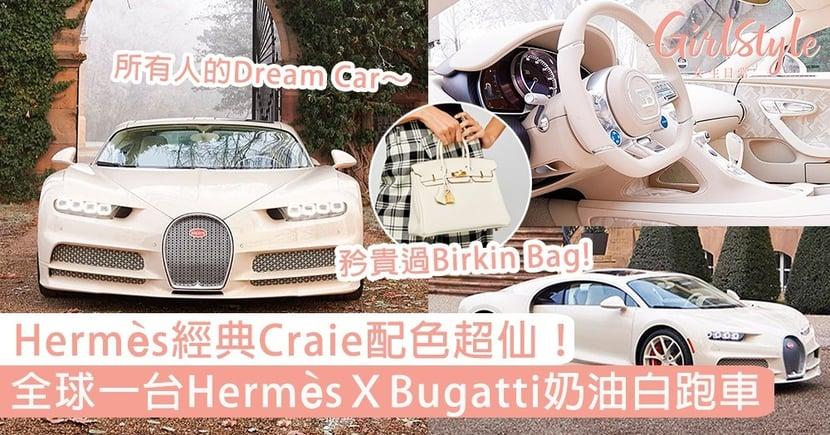 全球只有一台「Hermès全奶油白跑車」!Hermès經典Craie配色超仙,男生女生也無法抗拒!