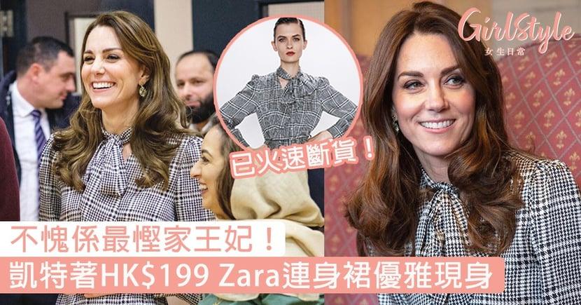 不愧為最慳家王妃!凱特著HK$199的Zara連身裙優雅現身,已火速賣斷貨!