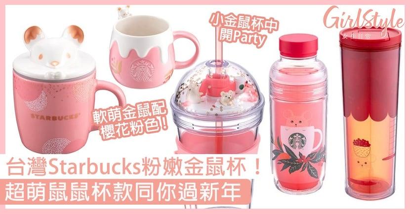 台灣Starbucks推粉嫩鼠年杯款!軟萌小金鼠馬克杯同你過新年〜