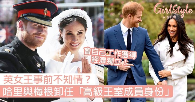 哈里與梅根卸任「高級王室成員身份」!英女王事前毫不知情,王室現巨大分歧?