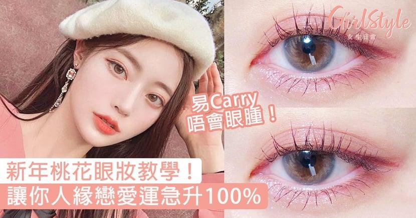 【2020開運妝】新年桃花眼妝教學,讓你人緣戀愛運急升100%!