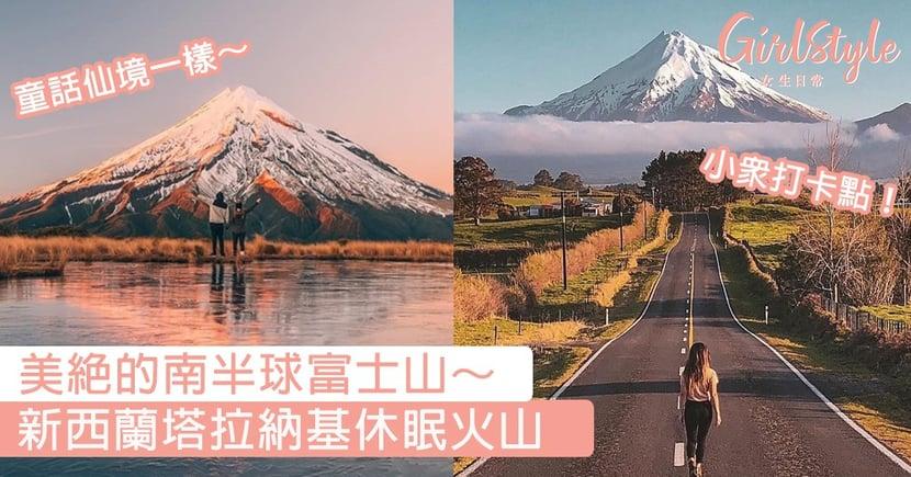 美絕的南半球富士山! 新西蘭小眾秘景「塔拉納基山」,天水一色如童話仙境~