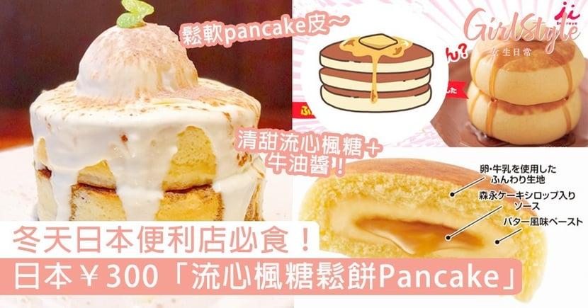 日本便利店必食!日本¥300「流心楓糖鬆餅Pancake」,叮20秒即有清甜流心楓糖+牛油醬!