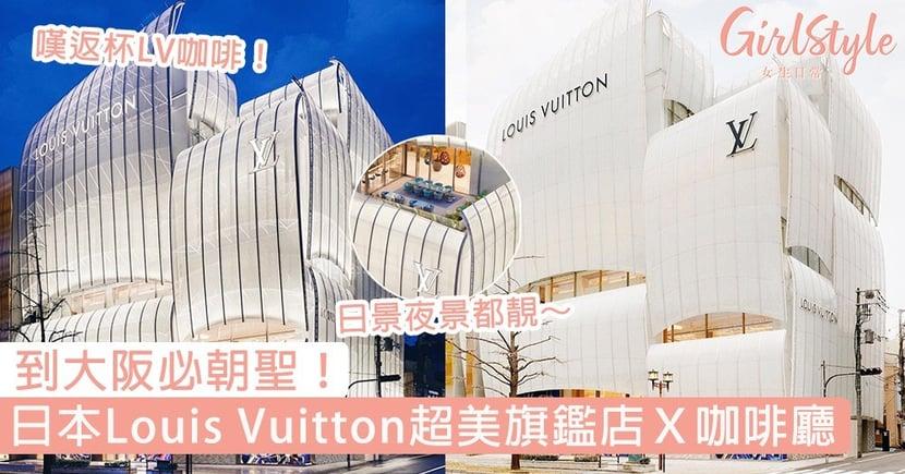 必影醉人日夜景!日本Louis Vuitton超美四層旗鑑店X咖啡廳正式開幕,到大阪必朝聖