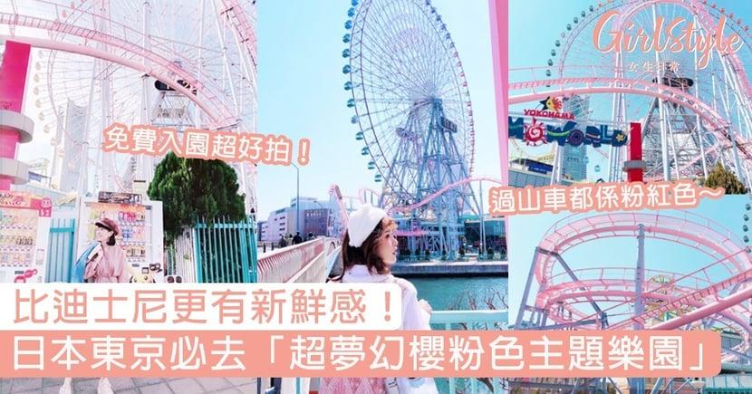 日本東京超夢幻「櫻粉色主題樂園」!比迪士尼更有新鮮感,連過山車軌也是浪漫粉色!