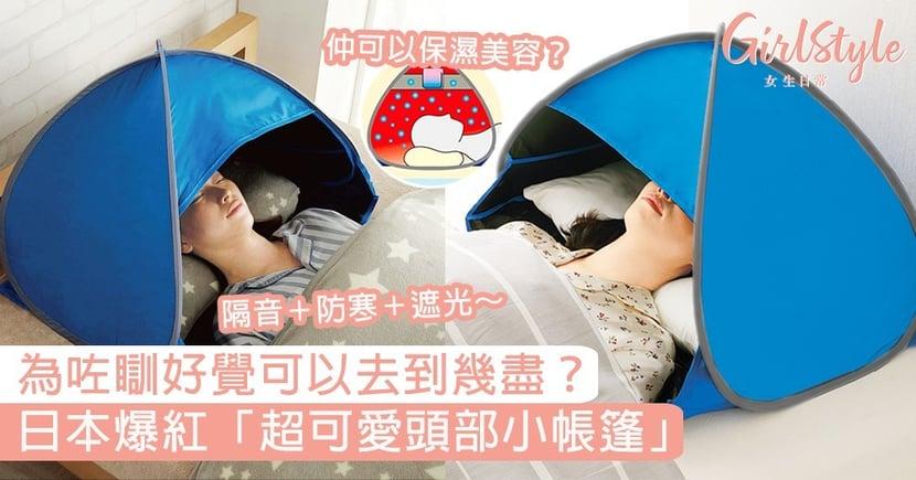 為咗瞓覺可以去到幾盡!日本爆紅「超可愛頭部小帳篷」,抗噪+防寒+遮光仲可以美容?