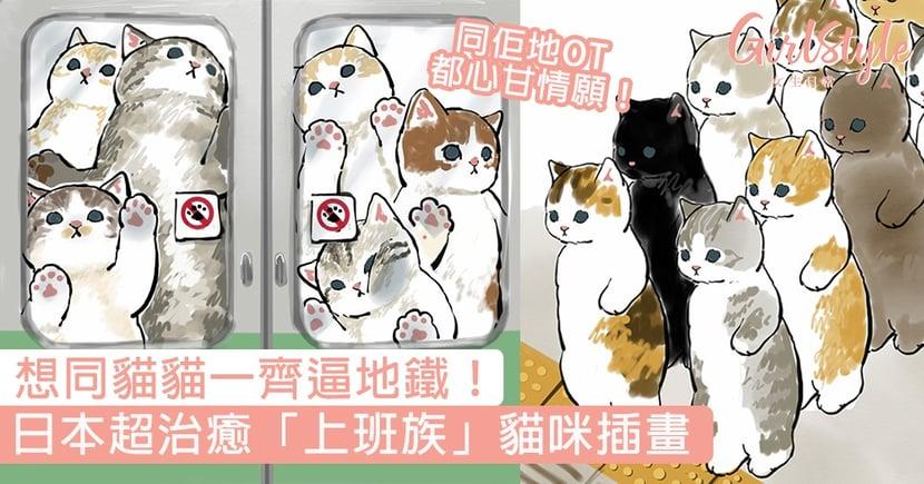 想同貓貓一齊逼地鐵!日本超治癒「上班族」貓咪插畫,同佢地OT都心甘情願!