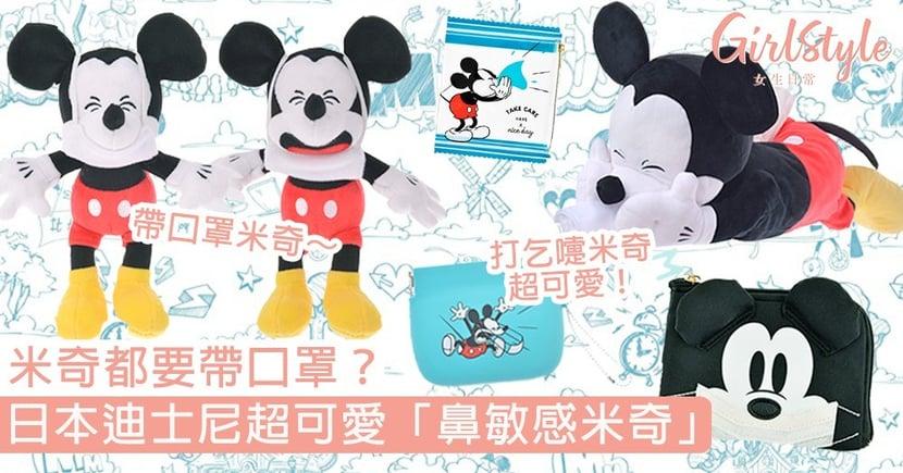 米奇都提你帶口罩?日本迪士尼超可愛「鼻敏感米奇」,背後創作原因超可愛!