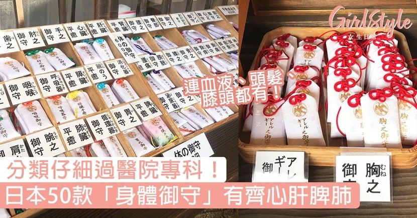 分類仔細過醫院專科!日本50款「身體御守」,心肝脾肺御守都有齊!
