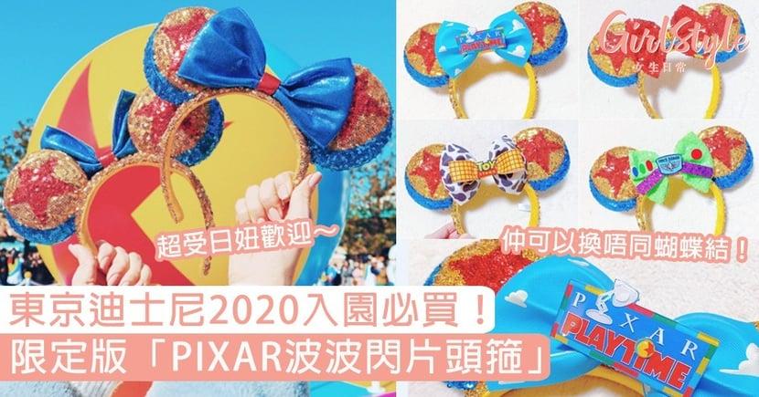 東京迪士尼2020入園必買!超靚限定版「PIXAR波波閃片頭箍」,日妞正在瘋搶中~