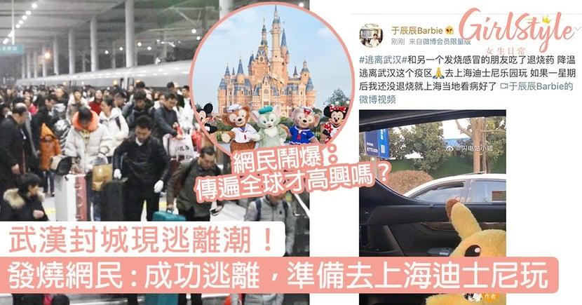 武漢封城現逃離潮!發燒網民:成功逃離武漢,準備去上海迪士尼玩!