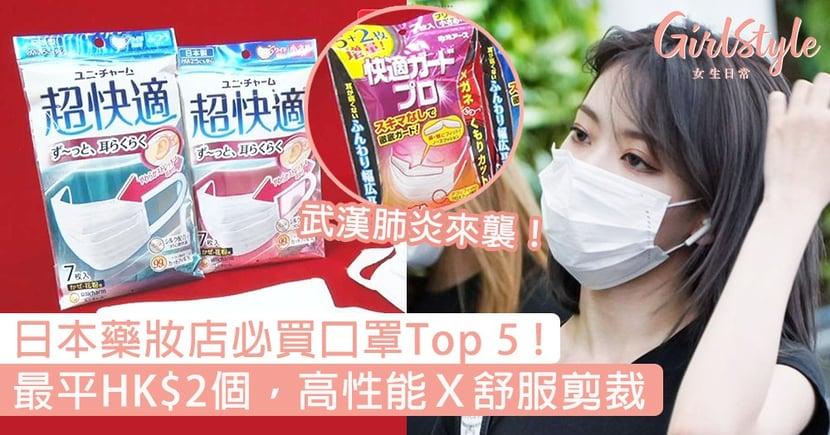 武漢肺炎來襲!日本藥妝店必買口罩Top 5,高性能X舒服剪裁最平HK$2個!