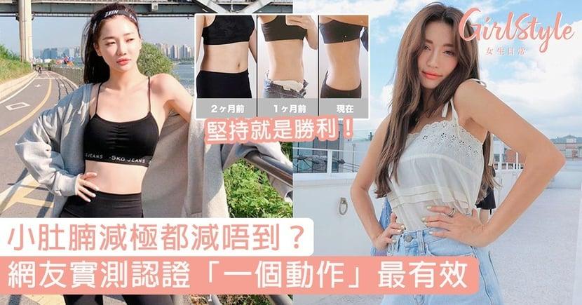 小肚腩減極都減唔到?網友實測認證「一個動作」最有效,同時瘦小腹、大腿+美臀!
