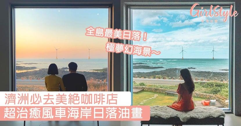 天然的日落海景油畫!濟洲島必去的文藝咖啡店,白色風車海岸超治癒~