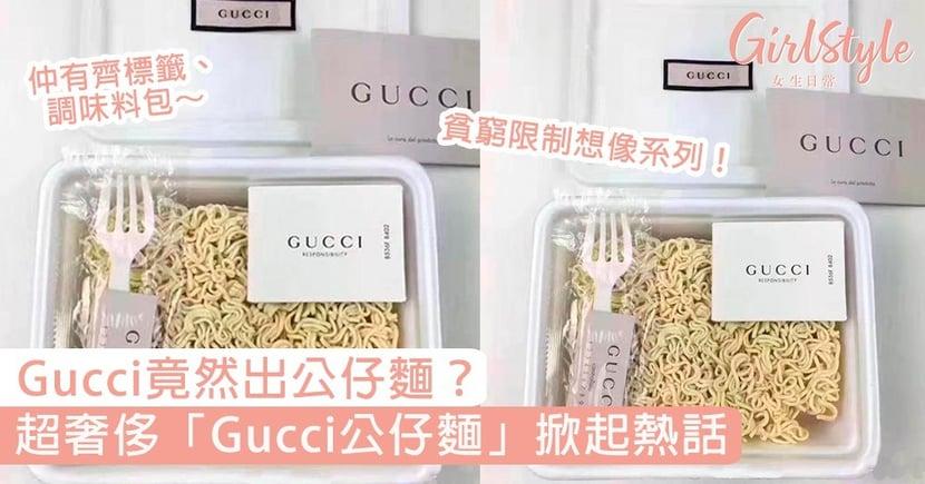 Gucci出公仔麵?超奢侈「Gucci公仔麵」掀起熱話,網友:以後連公仔麵都食唔起!