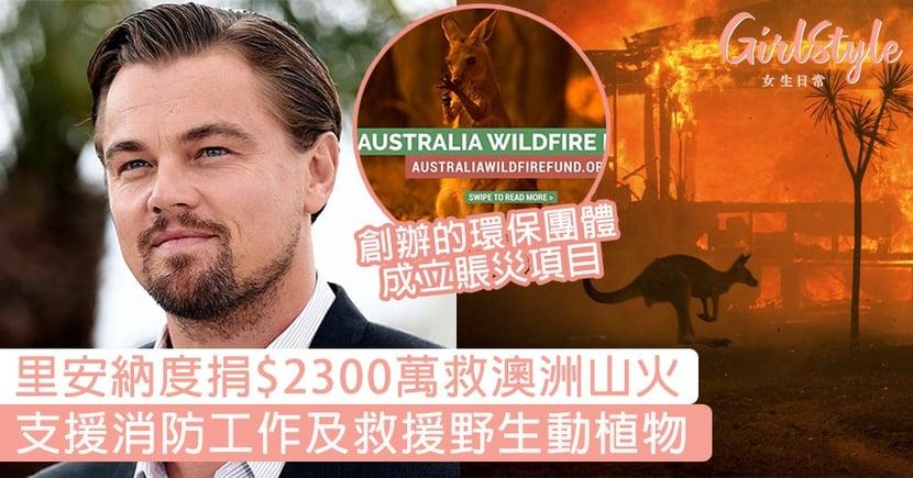 【澳洲山火】里安納度捐$2300萬賬災,支援消防工作及救助野生動植物