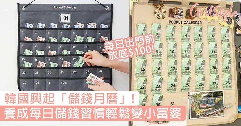 輕鬆變小富婆!韓國興起「儲錢月曆」,養成每日出門前的儲錢習慣!
