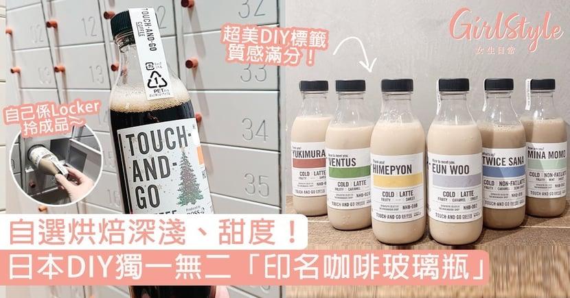 超有質感!日本DIY獨一無二「印名牛奶咖啡瓶」,烘焙深淺、甜度都可以自己揀~