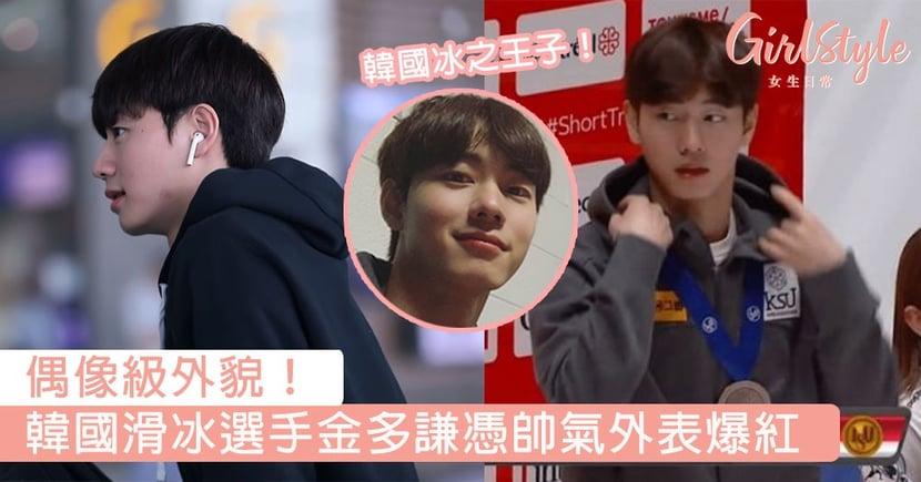 韓國冰之王子!韓國滑冰選手金多謙憑帥氣外表爆紅,酷似南柱赫+朴寶劍!