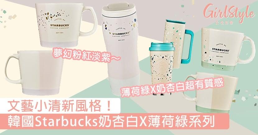 文藝小清新風格!韓國Starbucks奶杏白X薄荷綠系列,粉紅X淡紫會唔會太夢幻!