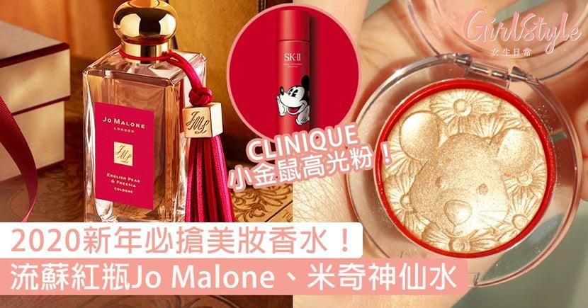 2020新年必搶美妝香水!「流蘇紅瓶」Jo Malone、CLINIQUE小金鼠高光值得收藏!