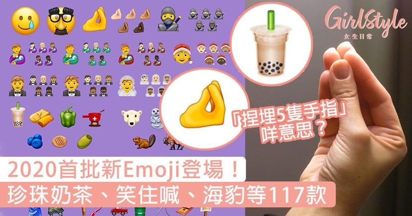 2020首批新Emoji登場!珍珠奶茶、海豹,謎之「捏埋5隻手指」共117款!