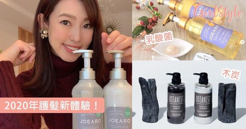 【2020年護髮新體驗】日本女生大推:原來乳酸菌及木炭都可以美髮!