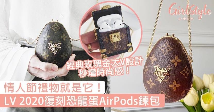 情人節禮物就是它!LV 2020復刻恐龍蛋AirPods鍊包,經典玫瑰金大V 設計秒增時尚感!