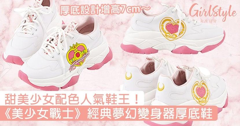 甜美少女配色人氣鞋王!《美少女戰士》經典夢幻變身器球鞋,厚底設計偷偷為你增高7cm!