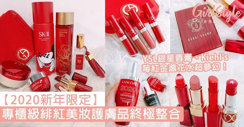 【2020新年限定】YSL銀星唇膏、Kiehl's莓紅金盞花水超夢幻,專櫃級美妝及護膚品終極整合!