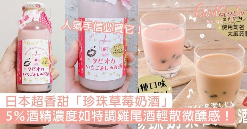人氣手信必買它!日本超香甜「珍珠草莓奶酒」,5%酒精濃度如特調雞尾酒輕散微醺感!