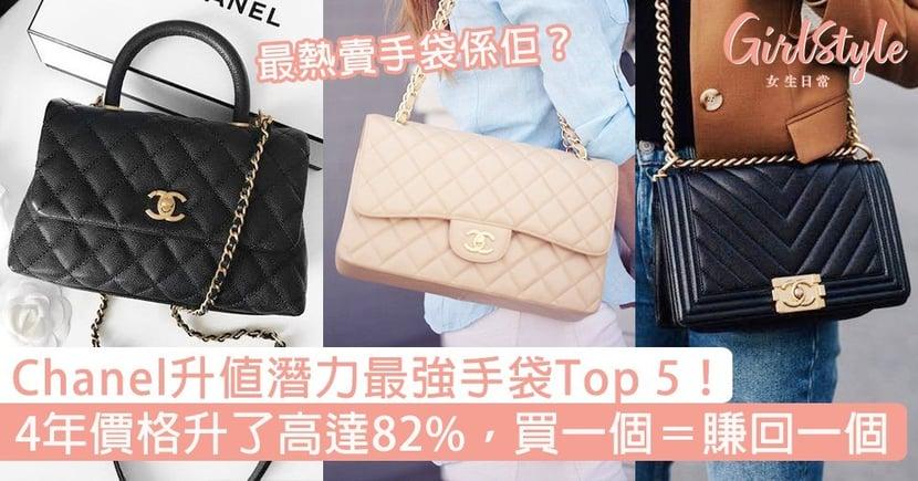 Chanel升值最強手袋Top 5!4年價格升高達82%,買一個等於賺回一個!