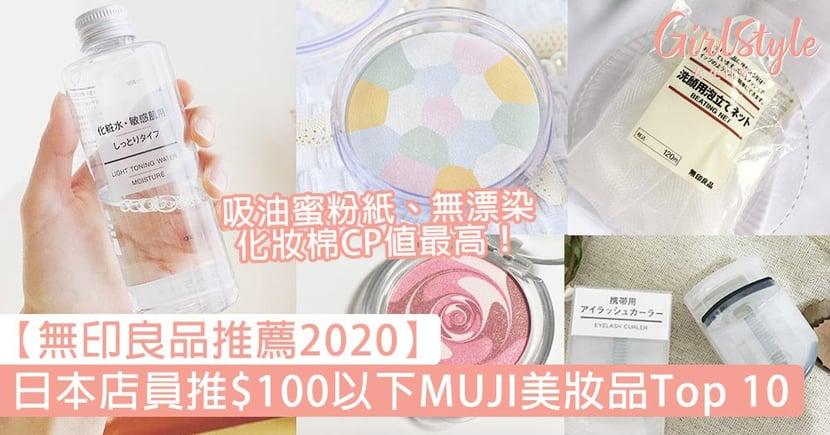 【無印良品推薦2020】日本店員推$100以下MUJI美妝品Top 10,吸油蜜粉紙、無漂染化妝棉CP值最高!