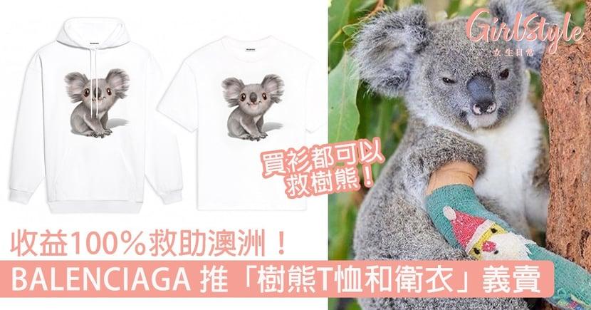 收益100%救助澳洲!BALENCIAGA 推「樹熊T恤和衛衣」義賣,買衫都可以救樹熊〜