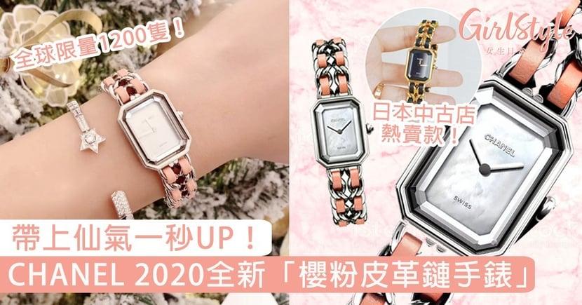 全球限量1200隻!CHANEL 2020全新「櫻粉復古皮革鏈手錶」,配上米白珍珠錶面超心動!