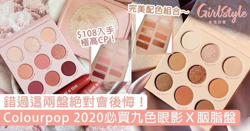 錯過這兩盤絕對會後悔!Colourpop 2020必買九色眼影X胭脂盤,堪稱史上最完美配色組合!