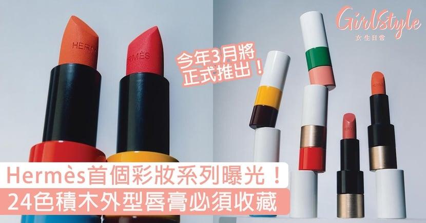 Hermès首個彩妝系列曝光!3月將推出24色積木唇膏,品牌價錢最親民的產品!