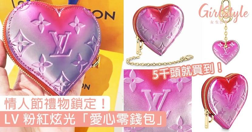 情人節禮物鎖定!LV 粉紅炫光「愛心零錢包」,還有別緻心心鑰匙扣!